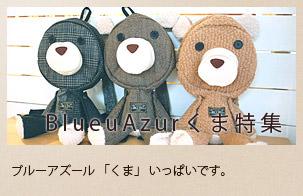 BLUEU AZUR (ブルーアズール) くま特集